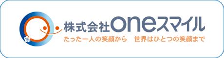 株式会社oneスマイル