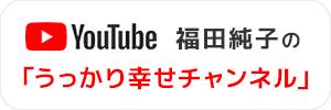 福田純子の「うっかり幸せチャンネル」