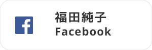 福田純子のFacebook