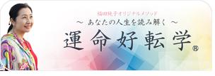 福田純子オリジナルメソッド 運命好転学