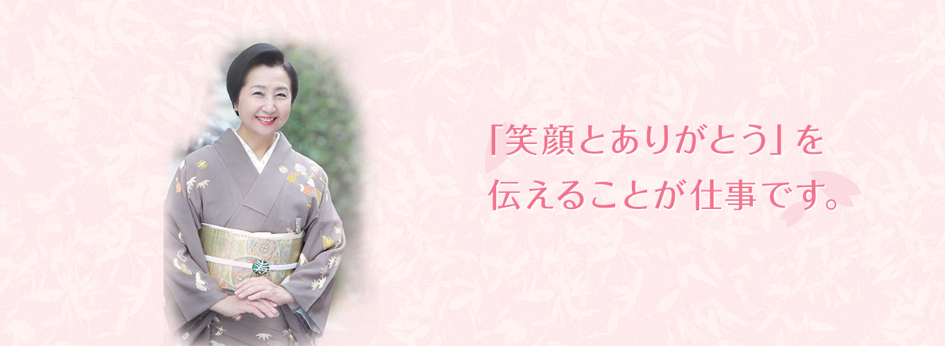 福田純子「笑顔とありがとう」を