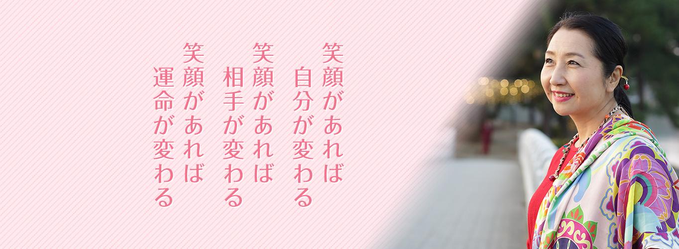 福田純子「笑顔があれば自分が変わる笑顔があれば相手が変わる笑顔があれば運命が変わる」