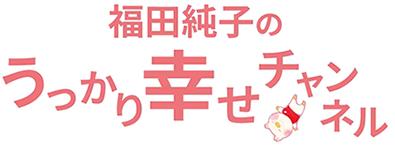 福田純子のうっかり幸せチャンネル